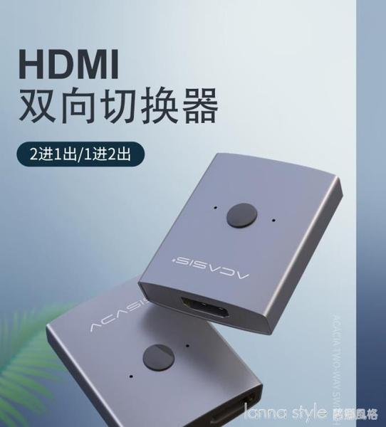 Acai hdmi切換器4K高清轉換一分二雙向切換二進一出分配器1進2出分集線 年終大促
