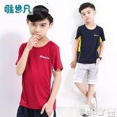 兒童排汗衣 男童裝兒童透氣吸汗短袖T恤中大童運動速干衣 寶貝計畫
