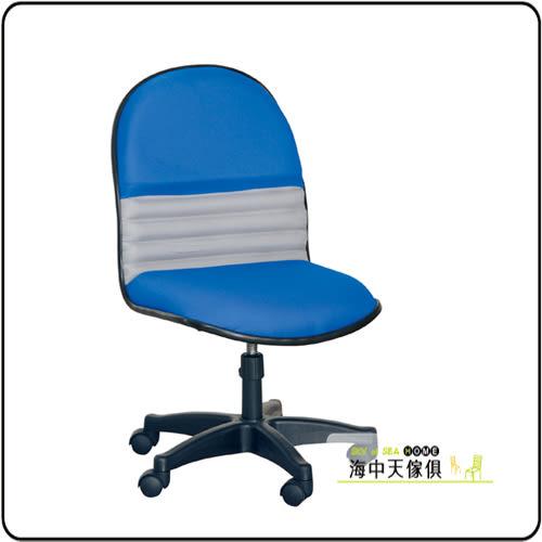 {{ 海中天休閒傢俱廣場 }}C-21 摩登時尚 商業OA-辦公傢俱 辦公椅系列 337-12 帶腳-66辦公椅(藍色)