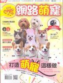 Hot Pets 哈寵誌 10月號/2018 第43期
