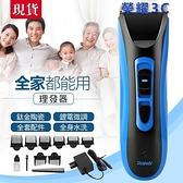 台灣24小時現貨Riwa/雷瓦RE750A理髮器 成電動電推剪 全身防水 嬰兒兒童理髮器 土城 美物