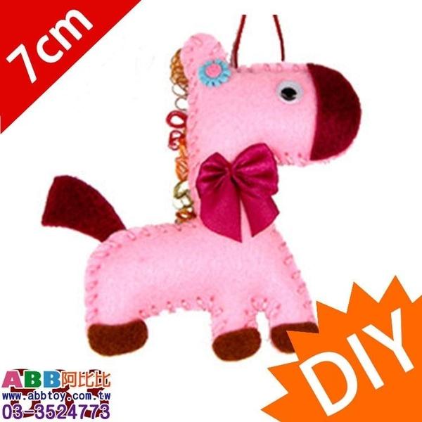 B0076_DIY粉紅馬穿洞香包_材料包_附塑膠針線不含棉花_#端午DIY教具美勞勞作材料包