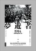 夢遊者:1914年歐洲如何邁向戰爭之路(上下卷)