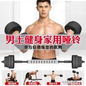 啞鈴男士足重杠鈴家用健身器材10/20/30/40kg公斤  凱斯盾數位3c