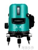 水平儀 綠光自動調平2線3線5線藍光高精度家用裝修 阿薩布魯