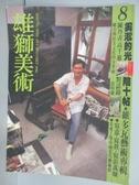 【書寶二手書T8/雜誌期刊_QKJ】雄獅美術_1996/8_奚淞的光陰十帖等