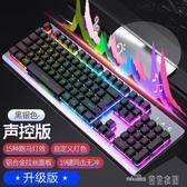鍵盤背光遊戲有線電競機械手感筆記本電腦外接鍵盤有線USB家用 雙十二特惠