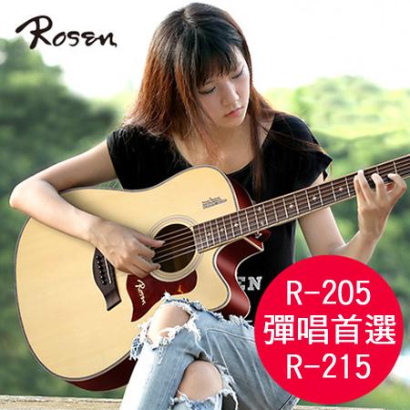 小叮噹的店 - ROSEN R-205 / R-215 木吉他 40吋/41吋 彈唱首選 贈配件 吉他袋