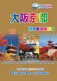 (二手書)大阪京都.關西廣域精品書(2014~15升級第9版)