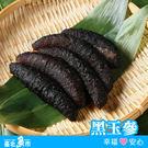 【台北魚市】黑玉參 300g±10%