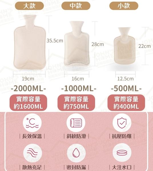 橡膠熱水袋 附絨布袋 500ml SGS檢驗 保溫袋 熱敷袋 暖水袋【BG0402】《約翰家庭百貨