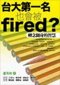 (二手書)台大第一名也會被fired?:轉念翻身的智慧