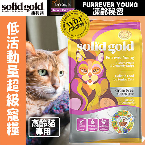 【培菓寵物48H出貨】速利高超級無穀貓糧3磅【老貓/低卡貓】凍齡秘密貓飼料