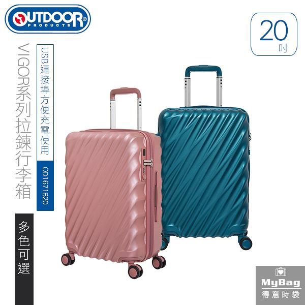OUTDOOR 行李箱 VIGOR 20吋 拉鍊箱 飛機輪 TSA海關鎖 OD1671B20 得意時袋