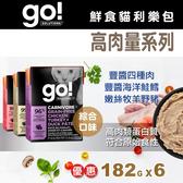 【毛麻吉寵物舖】go! 鮮食利樂貓餐包 高肉量系列 三口味混搭 6件組 貓餐包/鮮食