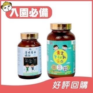 【194669243】Panda baby入園必備組合~黃金牛初乳蛋白+藻精蛋白嚼錠 鑫耀生技