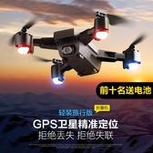 無人機 Spardar 高清航拍無人機超長續航四軸折疊婚慶旅行300米圖傳便攜 mks雙11