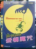 挖寶二手片-O13-068-正版DVD*電影【愛情魔咒】-伍迪艾倫*海倫杭特*莎莉賽隆