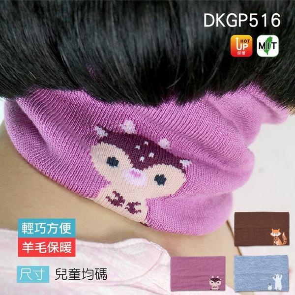 《DKGP516》兒童款-美麗諾羊毛脖圍 輕巧保暖 登山 寒流 騎車 防風 取代圍巾 必備 兒童尺寸