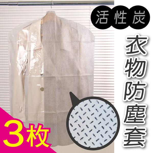 居家收納 活性炭衣物防塵套3入-長型 ( 約寬60x長90cm ) / SP7563/外套防塵套/衣物防塵袋