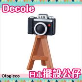 Decole  擺設公仔三角架相機Otogicco   該該貝比  ☆