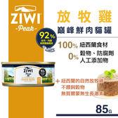 【SofyDOG】ZiwiPeak巔峰 92%鮮肉無穀貓主食罐-雞肉(85g)貓罐 罐頭