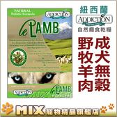 ◆MIX米克斯◆【回饋300元】紐西蘭ADDICTION.自然癮食【無穀野牧羊肉全犬15KG】