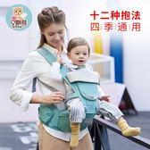 貝斯熊寶寶坐凳腰凳嬰兒背帶多功能四季通用抱娃神器抱小孩兒童 【PINKQ】