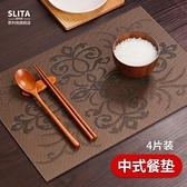 隔热垫 4片中式餐墊中國風新中式隔熱墊防燙墊子防水日式現代簡約餐桌墊