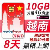 【TPHONE上網專家】越南 8天無限上網 前面10GB支援4G高速 贈送當地通話40分鐘