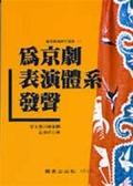為京劇表演體系發聲