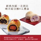 康鼎-映月綜合酥 6入禮盒(蛋奶素)