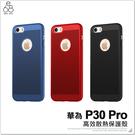 華為 P30 Pro 高效散熱 手機殼 ...