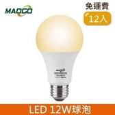 HONEY COMB Maogo LED12W廣角度球泡12入TB812Y-12 /