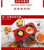 早餐機多功能家用小型四合一電烤箱面包機多士爐三明治機神器抖音 【全館免運】