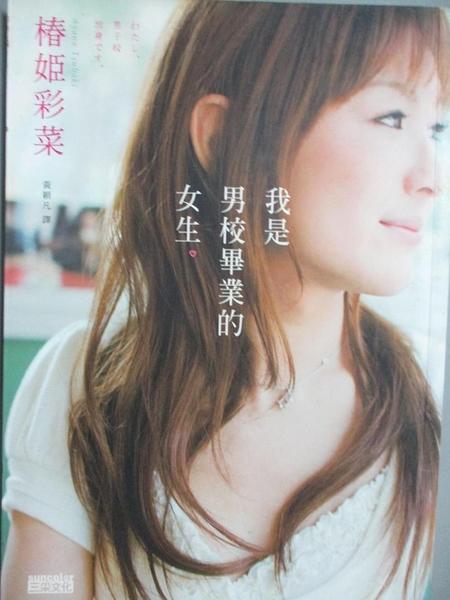 【書寶二手書T6/勵志_GFR】我是男校畢業的女生_椿姬彩菜