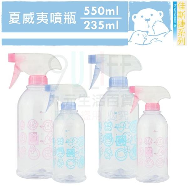 【九元生活百貨】佳斯捷 6126 夏威夷大噴瓶/550ml 透明噴霧瓶 保養 保濕 園藝 美髮 MIT