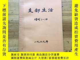 二手書博民逛書店支部生活罕見1969年增刊1-14期全Y18989