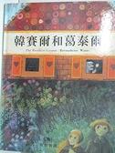 【書寶二手書T1/兒童文學_EEW】韓賽爾與葛泰爾 : 格林童話