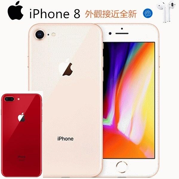 Apple iPhone 8 64GB紅色原裝機 防塵防水 開發票保固一年 (也有7 Plus/8 /Xs max) 三倍券