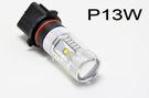 P13W 12W魚眼LED日行燈(SUB...