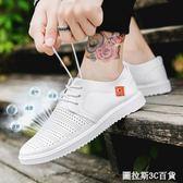 2018夏季新款帶孔透氣小白鞋男士韓版百搭板鞋鏤空休閒皮鞋網鞋潮  圖拉斯3C百貨