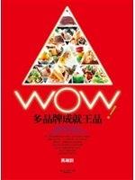 二手書博民逛書店 《WOW!多品牌成就王品》 R2Y ISBN:9573269384│高端訓
