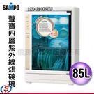 【信源電器】四層85公升【SAMPO聲寶紫外線烘碗機】KB-GH85U/KBGH85U