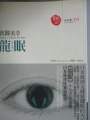 【書寶二手書T4/翻譯小說_KNX】龍眠_宮部美幸