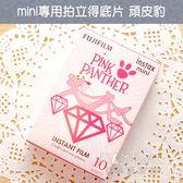 送保護套 菲林因斯特《 頑皮豹 拍立得底片 》Fujiflm 富士 Mini專用 單卷10張 2020-07
