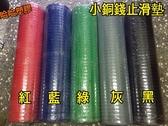 哈哈塑膠 買整支免運費 PVC塑膠地毯 塑膠地墊 小銅錢 大銅錢 止滑地墊 寵物防滑墊 3尺*60尺