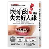 壞牙齒,要你命,還會失去好人緣