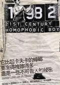 (二手書)1982