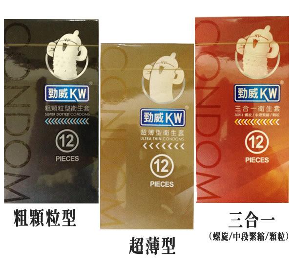勁威 三合一 / 顆粒 / 超薄 保險套12入 (共3款)◆四季百貨◆
